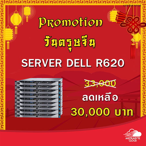 server%20promotion1