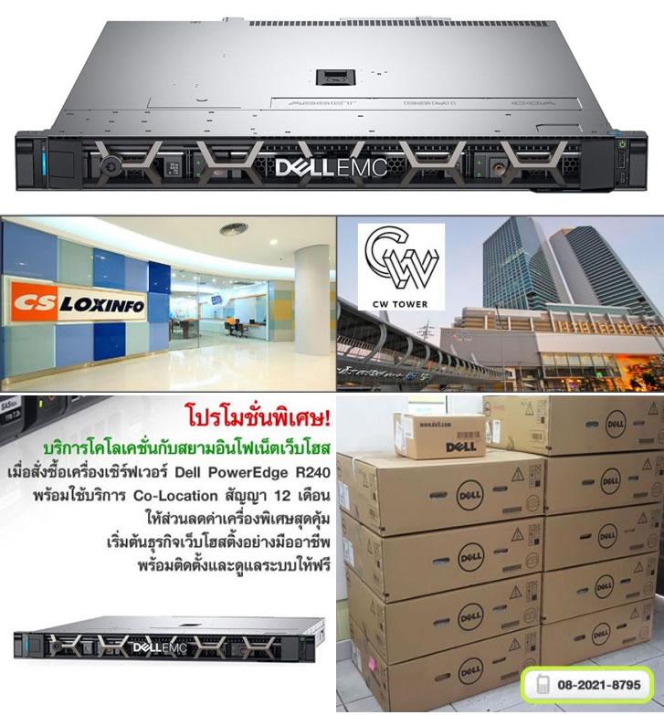 Siaminfonet_Special_DELL_R240