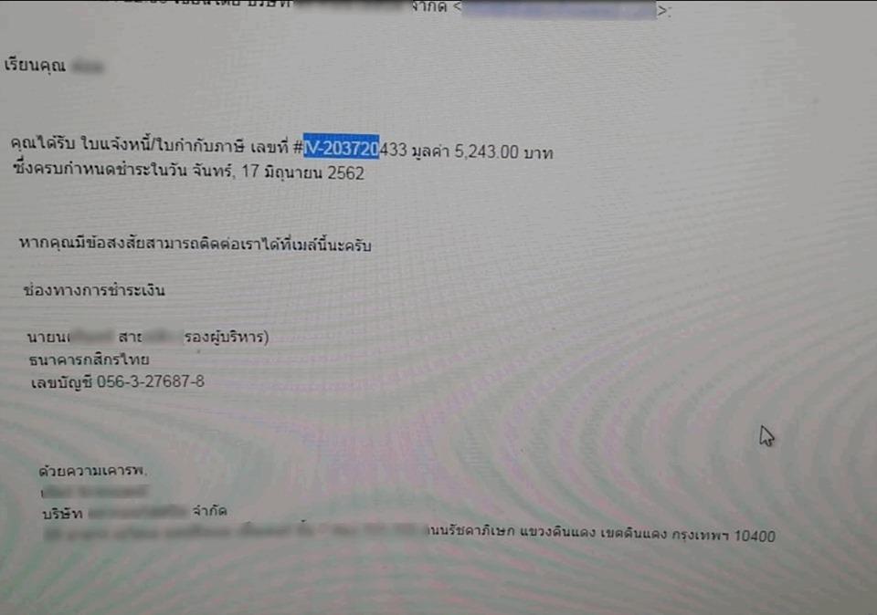 18-6-62-fraud-Fake-Mail-host