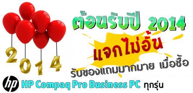 PC Clients] โปรโมชั่นต้อนรับปีใหม่ จำหน่าย Business PC